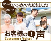 呉市、東広島市、江田町やその周辺のエリア、その他地域のお客様の声