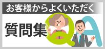 呉市、東広島市、江田町やその周辺のエリア、その他地域のお客様からよくいただく質問集