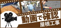 呉市、東広島市、江田町やその周辺のエリア、その他地域の屋根工事を動画で確認