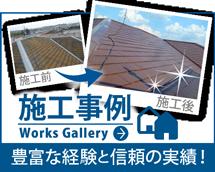 呉市、東広島市、江田町やその周辺のエリア、その他地域の施工事例