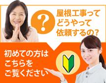 呉市、東広島市、江田町やその周辺にお住まいの方で屋根工事がはじめての方へ