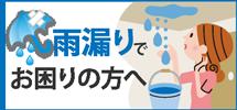 呉市、東広島市、江田町やその周辺エリアで雨漏りでお困りの方へ