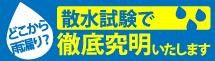 呉市、東広島市、江田町やその周辺エリアの雨漏り対策、散水試験もお任せください