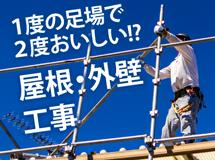 街の屋根やさん広島呉店では足場の有効活用をお勧めします