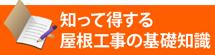 知って得する街の屋根やさん広島呉店の基礎知識