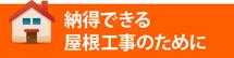 呉市、東広島市、江田町やその周辺エリアで納得できる屋根工事のために