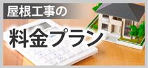 呉市、東広島市、江田町やその周辺エリアへ、広島呉店の料金プランです