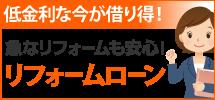 呉市、東広島市、江田町やその周辺エリアへ、広島呉店のリフォームローンです