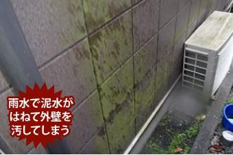 雨水で泥水がはねて外壁を汚してしまう