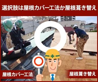 選択肢は屋根カバー工法か葺き替え
