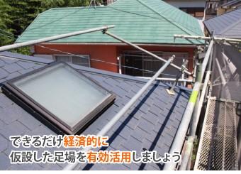 足場の組まれた屋根