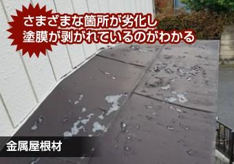 塗膜が剥がれた金属屋根
