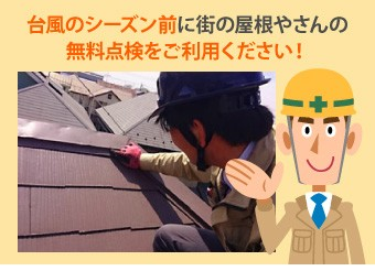 台風のシーズン前に街の屋根やさんの無料点検をご利用ください