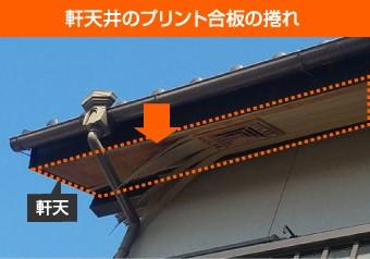 軒天井のプリント合板の剥がれ