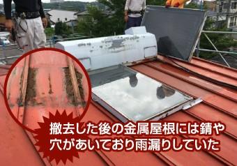 太陽熱温水器の撤去後の穴の空いた金属屋根
