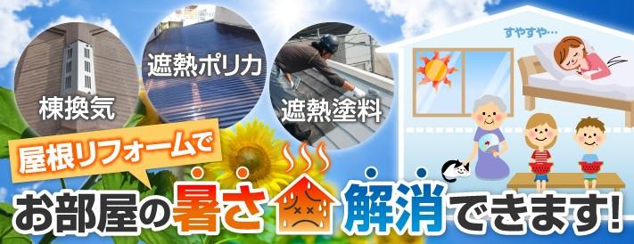 棟換気・遮熱ポリカ・遮熱塗料、お部屋の暑さ解消できます!