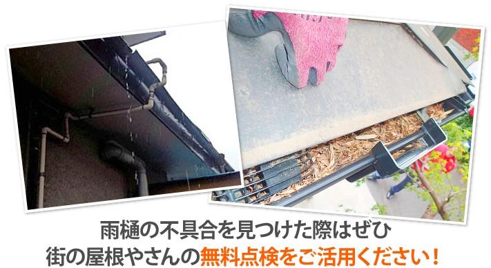 雨樋の不具合は街の屋根やさんの無料点検をご活用ください