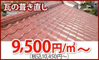 瓦の噴き直し10450円~