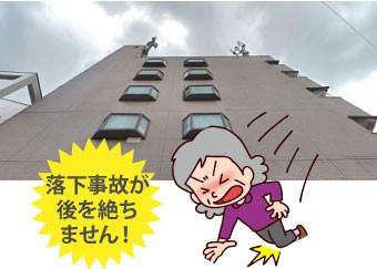 屋根からの落下事故は毎年後を経ちません