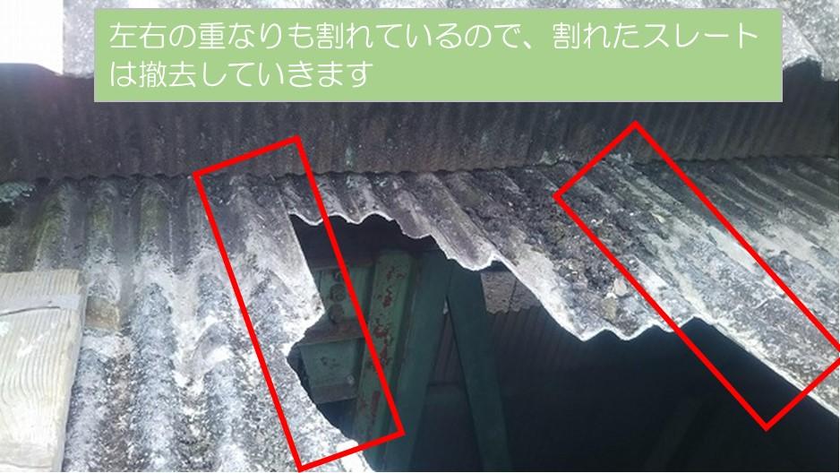 呉市波形スレート屋根修繕工事