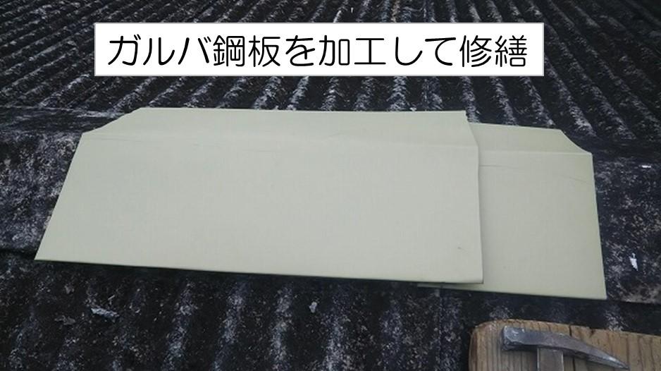 呉市波形スレート棟ガルバ鋼板修繕