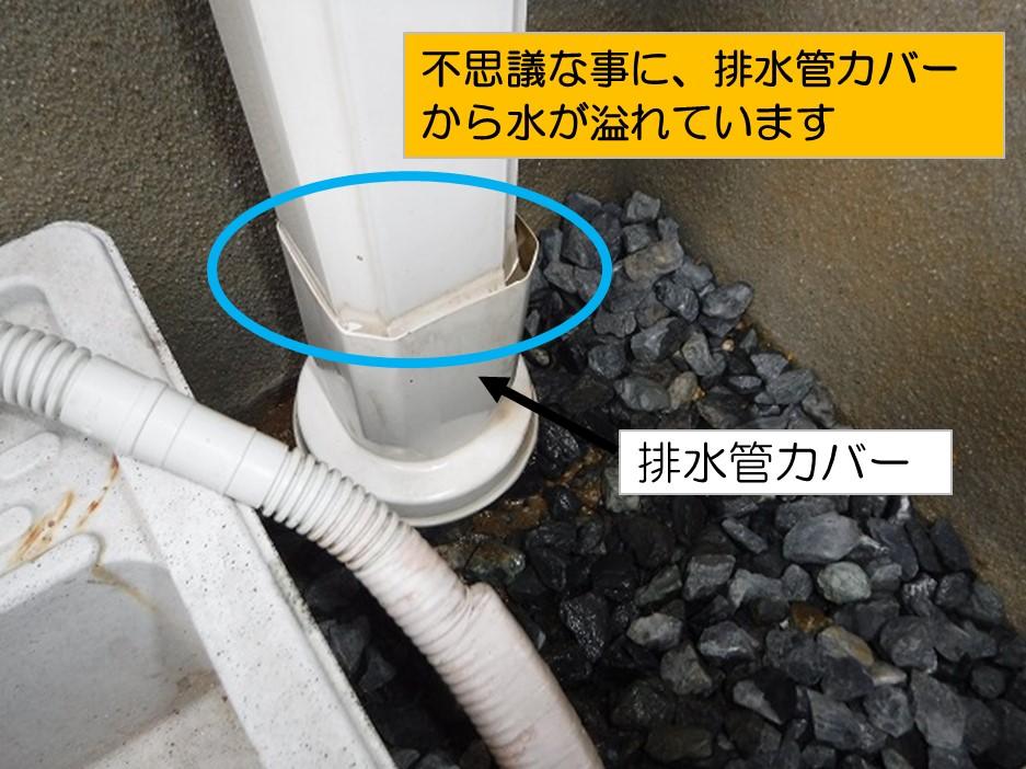呉市竪樋排水管カバーから水が溢れる