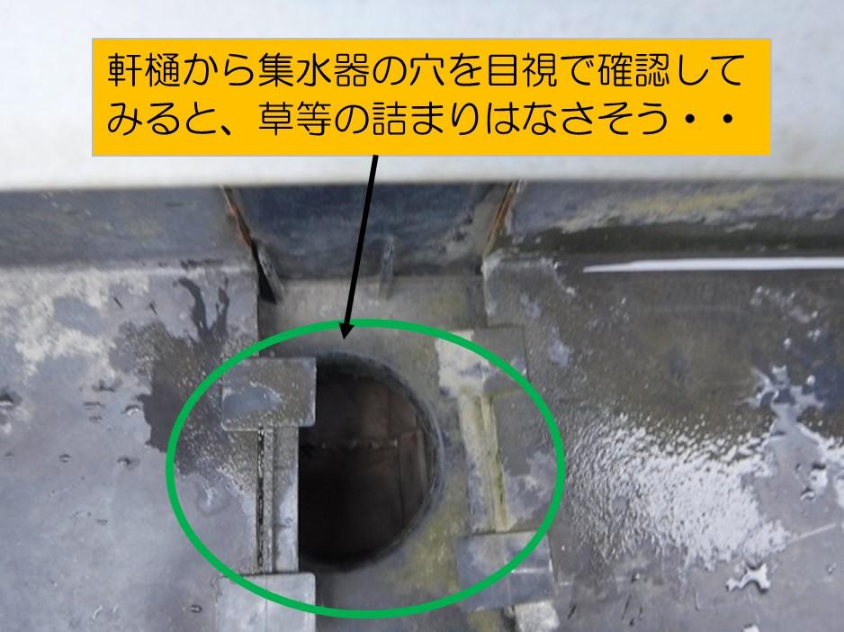 呉市集水器の詰まり確認