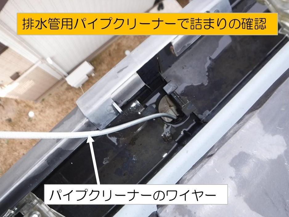 呉市集水器詰まり掃除
