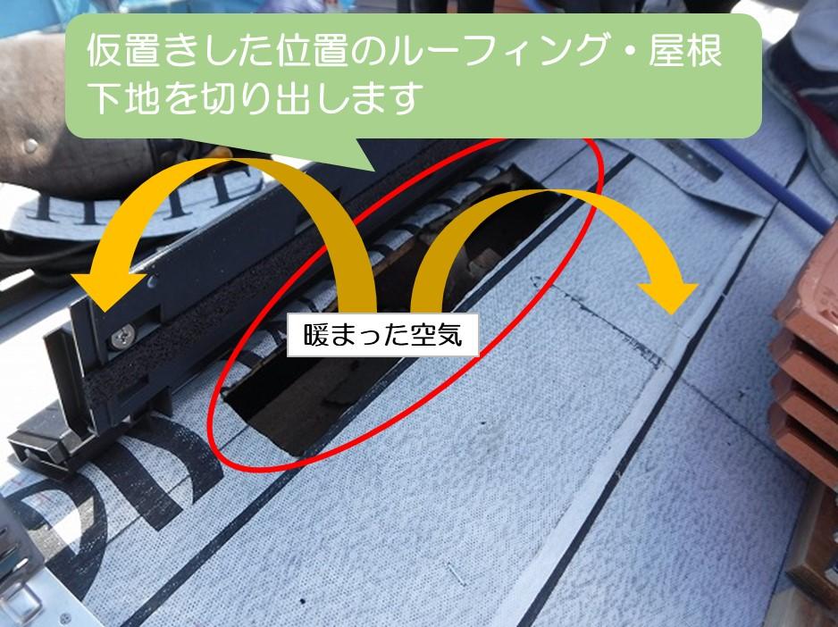 東広島市棟換気取付工事下地切り出し
