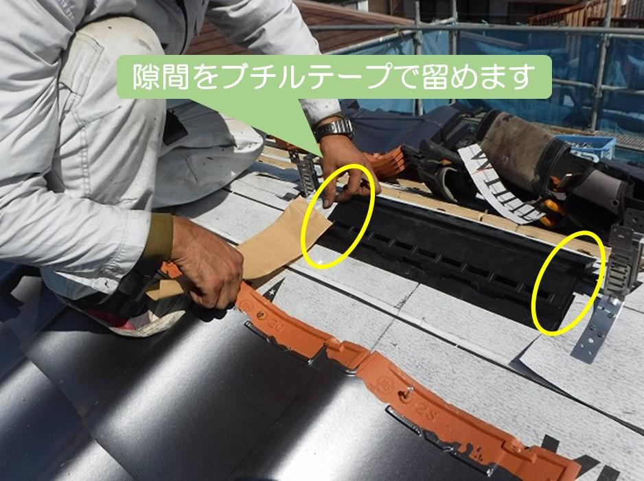 東広島市棟換気取付工事換気口隙間ブチルテープ