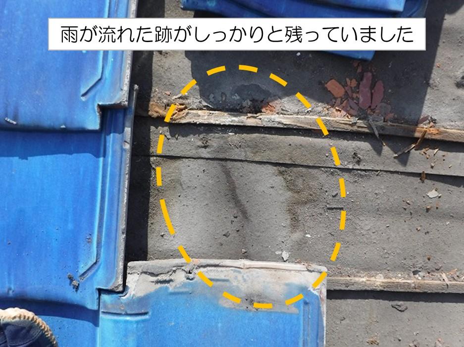 東広島市瓦屋根葺き替え工事ひび割れ雨シミ跡