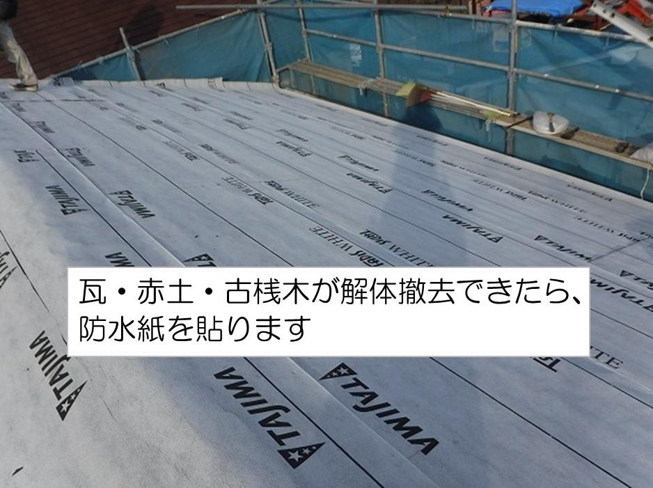 東広島市瓦屋根葺き替え工事防水紙貼り