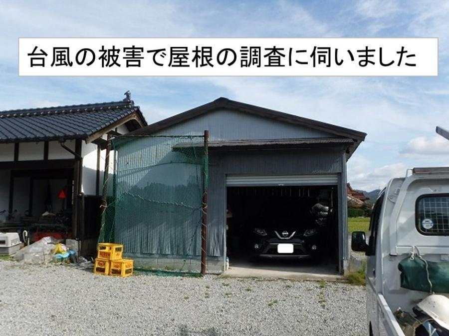 東広島市にて台風の影響で瓦棒屋根が破損したので現地調査です