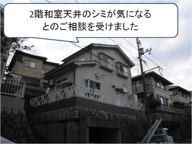 呉市K様邸 2階和室天井のシミが気になるとのご相談を受けました。