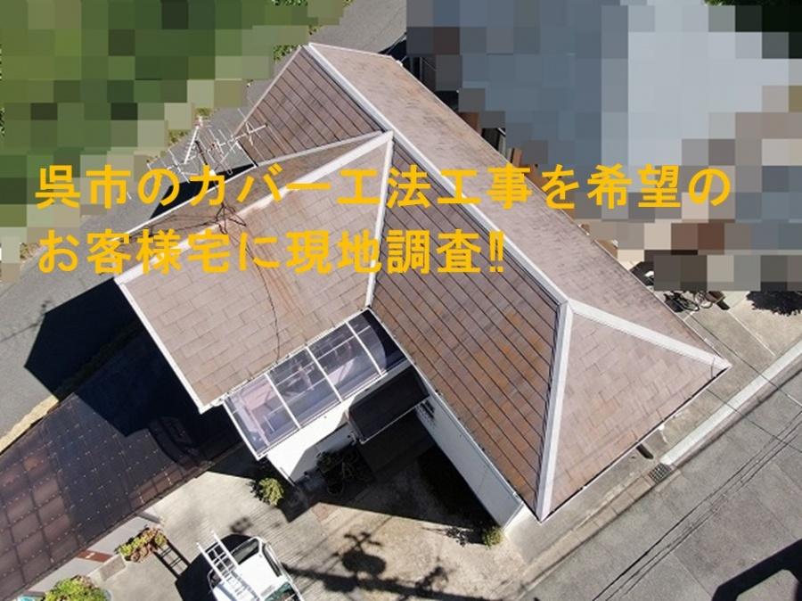 呉市 化粧スレート屋根のカバー工法の見積りの為、調査に伺いました