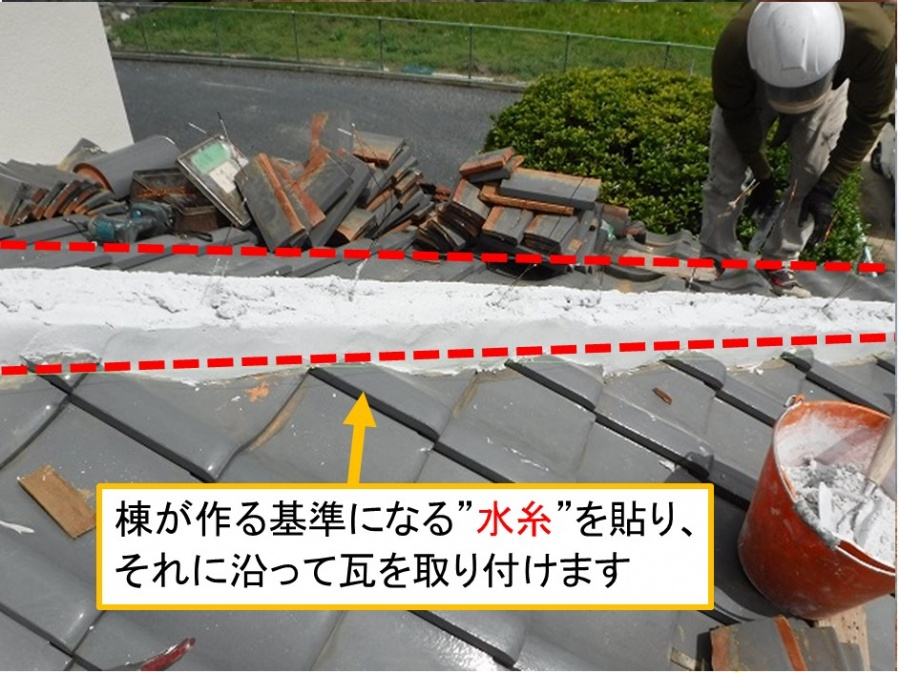 海田町棟瓦取り直し工事水糸