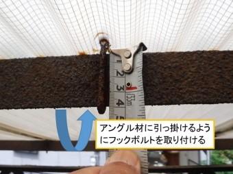 広島市西区波板飛散調査フックボルト