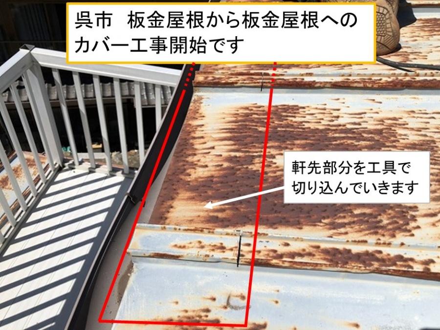 呉市 カバー工法で板金屋根から板金屋根へのカバー工事完成です