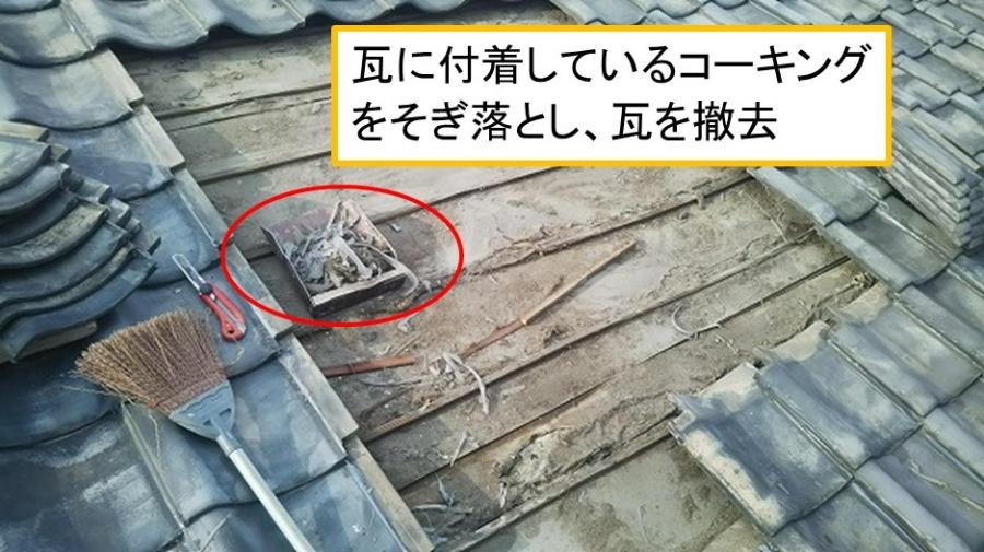 呉市 アパート雨漏りによる屋根リフォーム工事葺き直し工事