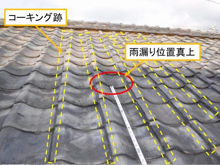 呉市雨漏り調査コーキング跡