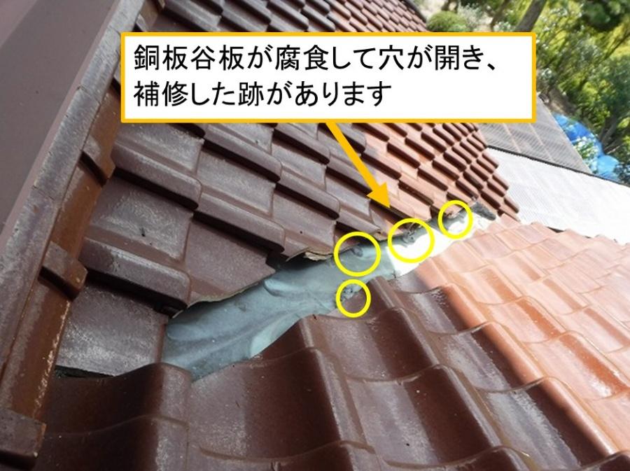 東広島市瓦修理調査 銅板谷板腐食穴修繕跡