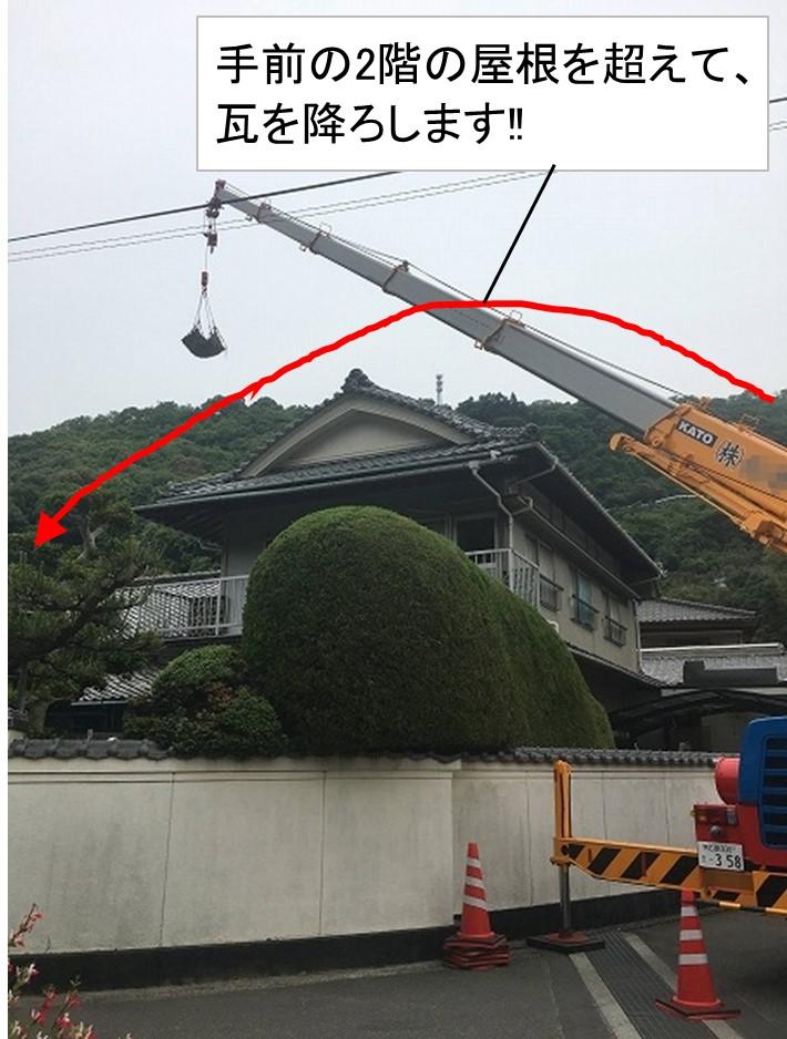 2階屋根超えるレッカーブーム2