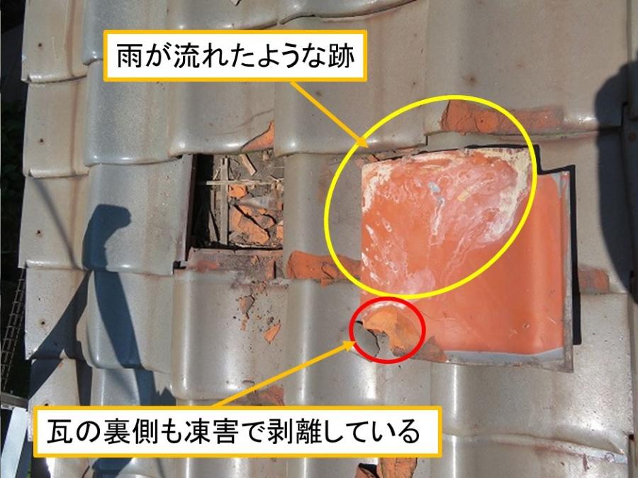 熊野町雨漏り調査凍害瓦裏側剥離