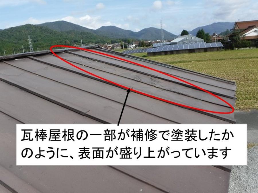 板金屋根塗装修理