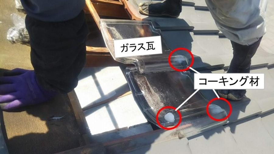 海田町屋根リフォームガラス瓦
