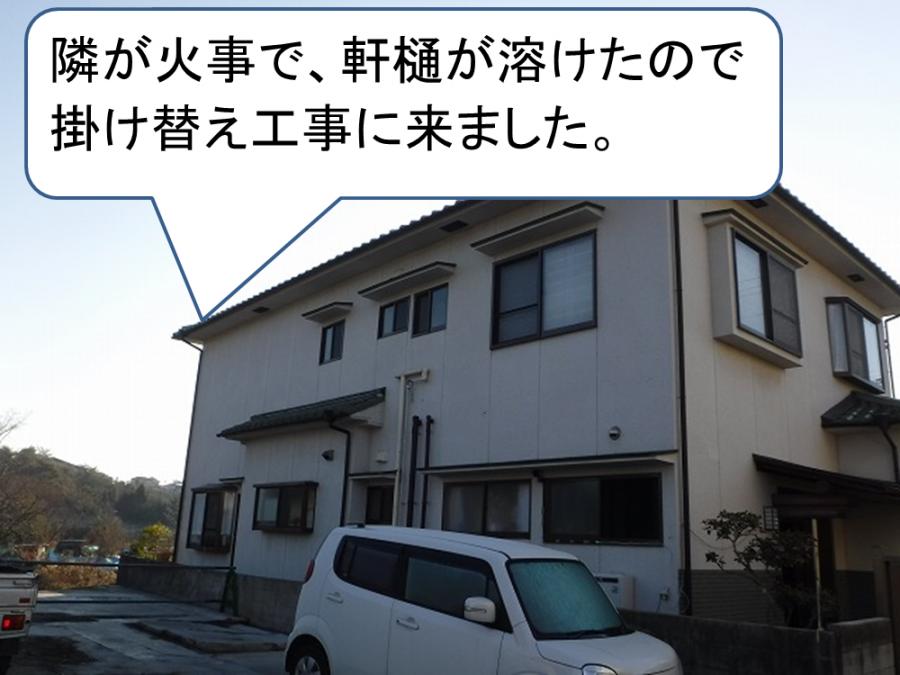 家事にて軒樋が溶けた家