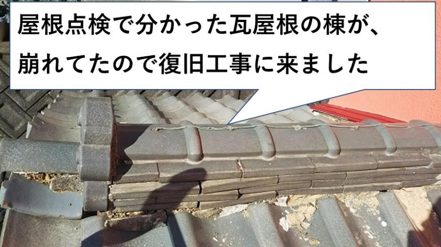 瓦屋根棟積み替え工事