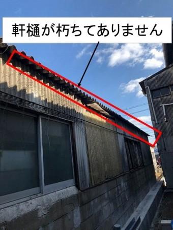 工場スレート屋根樋なし