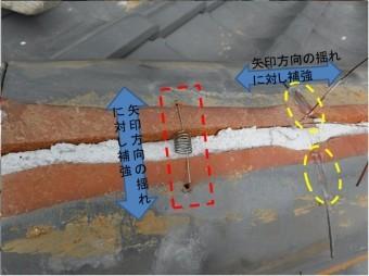 海田町棟瓦取り直し工事棟の中