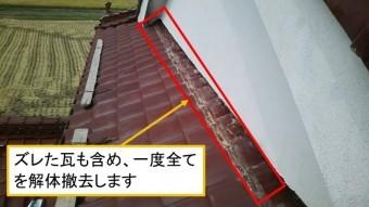 東広島市屋根リフォーム工事瓦ズレ撤去